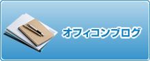 オフィコンブログ